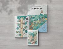花蓮林管處109年刊物與手札設計
