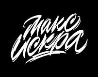Lettering logo Max Iskra/ Леттеринг лого Макс Искра