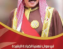 العيد الوطني البحريني
