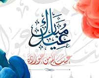 Ramadan and Eid Posts
