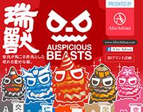 瑞獸 Auspicious Beats