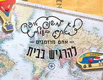 Israeli Calendar