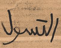Altasul Newsletter