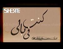 Amr Diab - Kont Fe Baly