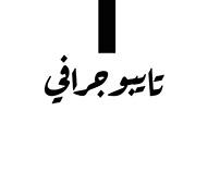 typography | تايبوجرافي