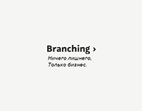 Branching. Company Landing Page
