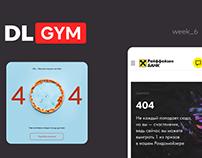 404 Page Not Found на Design Line. Design Line GYM