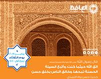 Al-Hafez social media