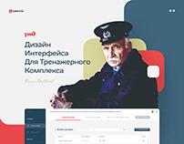 RZD - Dashboard