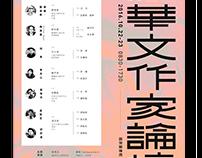 [活動識別]第三屆-全球華文作家論壇