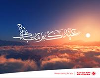 Eid Mubarak Air Algerie