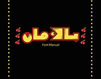 PacMan Arabic Font
