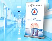El Thoryaa Hospital - wound care unit - Rollup Banner