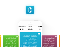 Bena2 iOS App Design