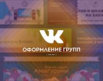 Оформление групп VK