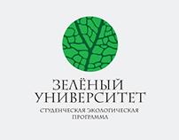 """Фирменный стиль """"Зелёный университет"""""""