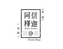 阿信釋迦 / Ashin Shakya Fruits Shop / VI design