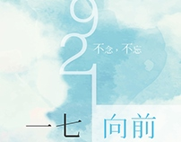 921 Earthquake 17th Anniversary Poster Design