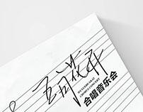 """""""五月花开""""合唱音乐会海报 / Poster Design."""