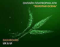 Золотая осень платформа АПК. UX design