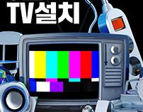 Yeolkwang TV set up poster