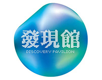 Discovery Pavilion of flora expo Taichung 2018.