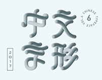 Chinese Typeface Vol.6