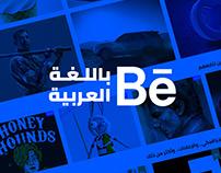 Behance in Arabic
