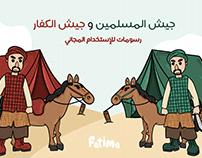 جيش المسلمين و جيش الكفار | رسومات مجانيه