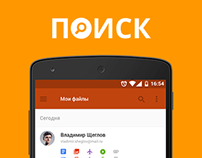 Concept Android app for Mail.ru - Поиск