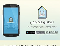 Imam University Mobile App Infographic جامعة الامام