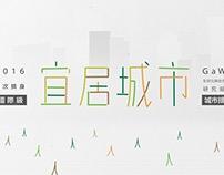 OP | 臺中市申辦2022世界設計之都-形象短片