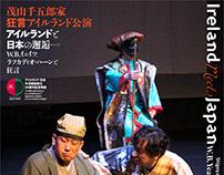 Shigeyama Sengoro Kyogen in Ireland 茂山千五郎家狂言アイルランド公演