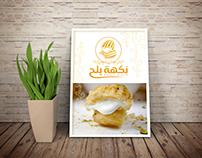 شعار نكهة بلح