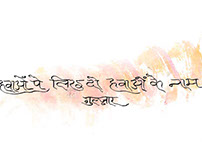 Poetry by Gulzar...Inked by Likhawat.