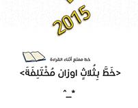 Font Arabic 2015 - خط عربي جديد