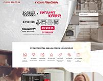 Landing page для компании PoiskHome по продаже кухонь