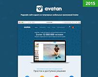 Avatan – Landing Page Design (2015)