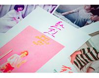 Postcard/ Valentine's Day 2015