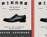 紳士鞋的奧義 The Secrets of Dress Shoes