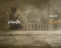 مشروع موشن جرافيك خير لك الكويتي للتعريف بالإسلام