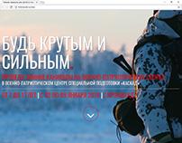 """Сайт (лендинг) для зимних сборов ВПЦСП """"КАСКАД"""""""