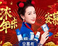 浓浓年味 安慕希 中国新年KV设计