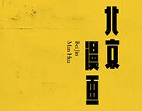 Typography-伍
