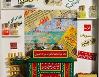 """Vitrina """"Beans Cart"""" - Miniatures Dollhouse"""
