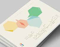 2015 인생나눔교실 사례집 Casebook for 'Life-Share School 2015'