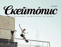 Skateopys Magazine