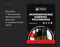 Дизайн и анимация рекламного ролика в социльные сети