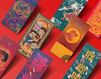 Sin Cia! Hong Bao Collection 2020