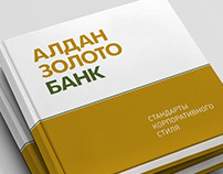 Алданзолотобанк. Branding of the bank.